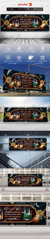 طرح لایه باز بنر رحلت پیامبر اکرم (ص) و شهادت امام حسن (ع) و امام رضا (ع)