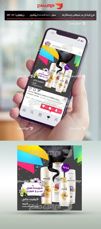 طرح لایه باز بنر مجازی اینستگرام ویژه فروش شامپو و لوازم شویندگی