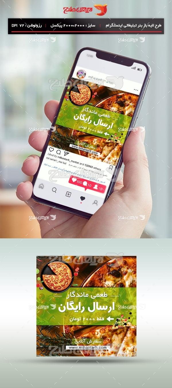 طرح لایه باز بنر تبلیغاتی اینستگرام سفارش پیتزا