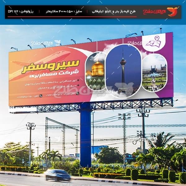 طرح لایه باز بنر تبلیغاتی شرکت مسافربری و گردشگری