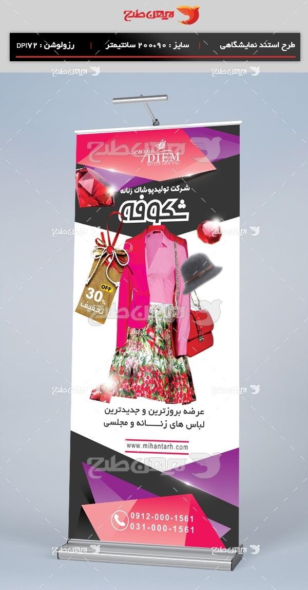 طرح لایه باز استند شرکت تولید پوشاک زنانه