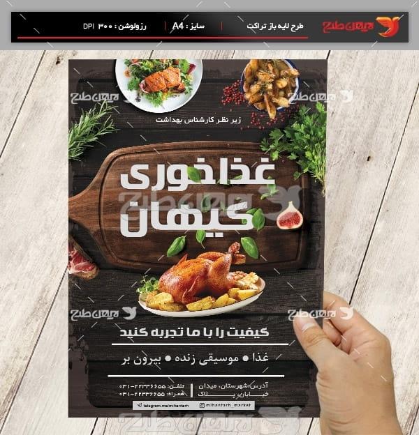 طرح لایه باز پوستر غذا خوری کیهان