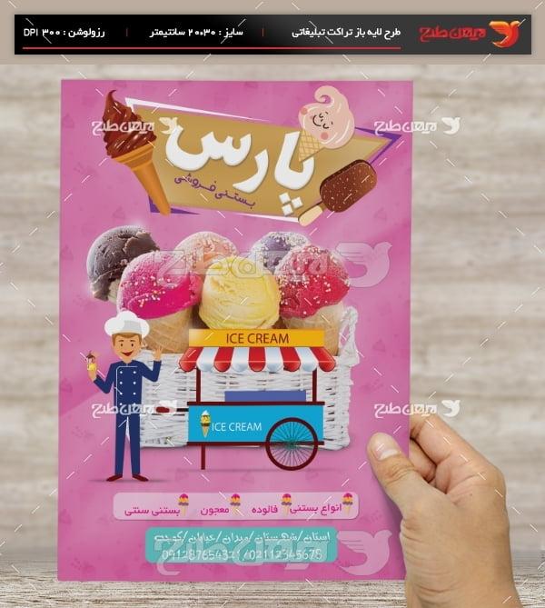 طرح لایه باز پوستر و تراکت تبلیغاتی بستنی فروشی پارس