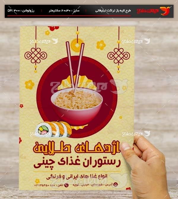طرح لایه باز پوستر تبلیغاتی رستوران چینی