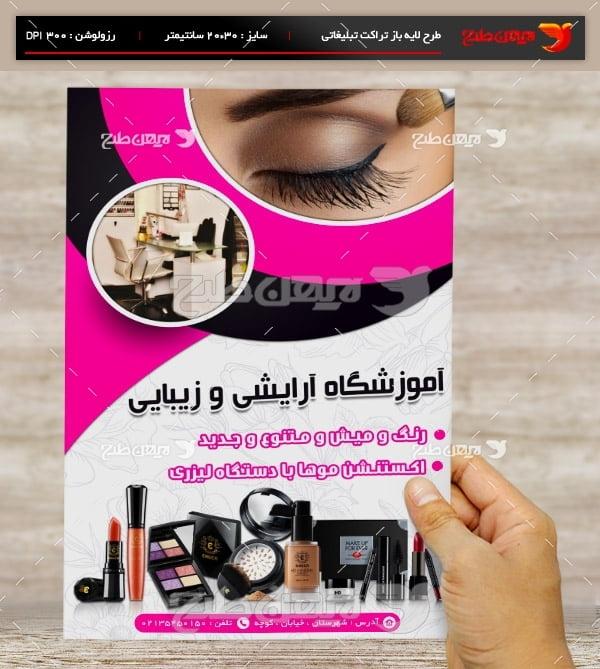 طرح لایه باز پوستر تبلیغاتی آموزشگاه آرایشی و زیبایی