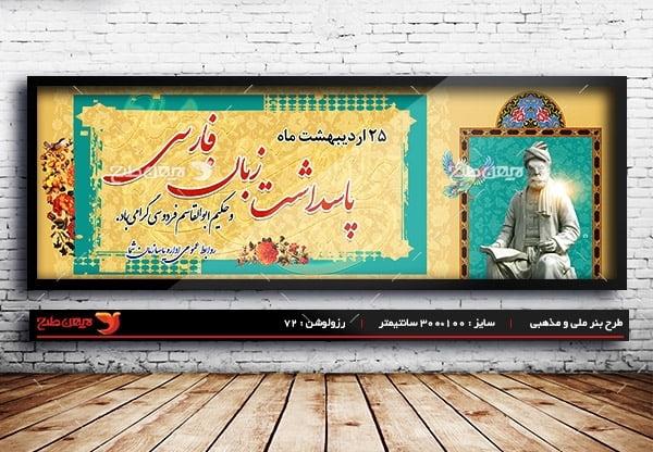 طرح بنر لایه باز پاسداشت زبان فارسی و روز فردوسی