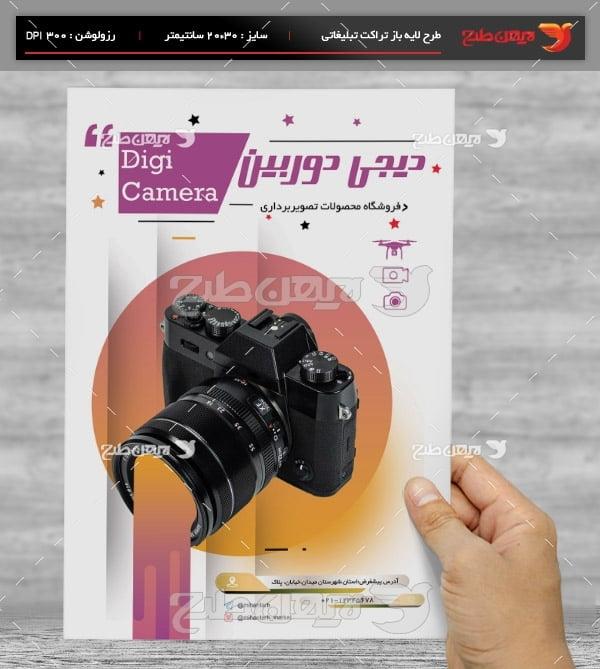 طرح لایه باز تراکت و پوستر تبلیغاتی دوربین عکاسی