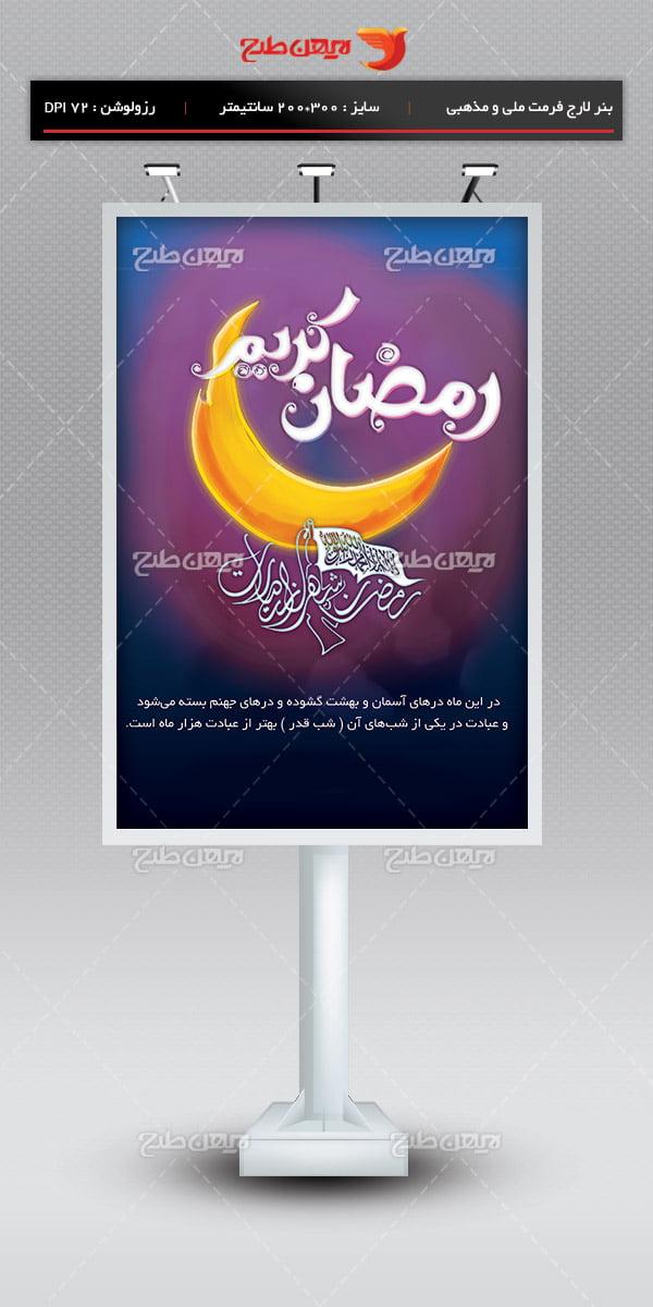 طرح لایه باز بنر تبلیغاتی ویژه ماه رمضان 97