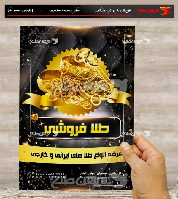طرح لایه باز تراکت و پوستر تبلیغاتی طلا فروشی