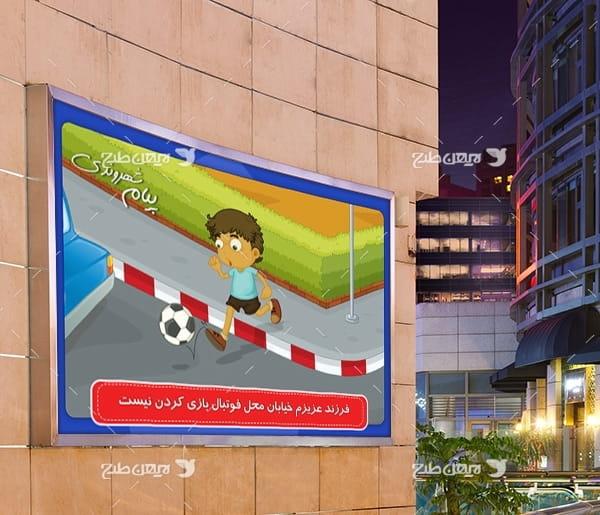 طرح لایه باز پیام شهروندی با موضوع فرزند عزیزم خیابان محل فوتبال بازی کردن نیست