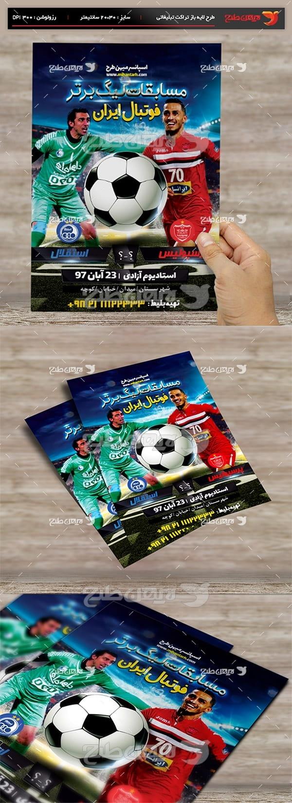 طرح لایه باز تراکت رنگی مسابقات لیگ برتر فوتبال ایران ( پرسپولیس و استقلال )