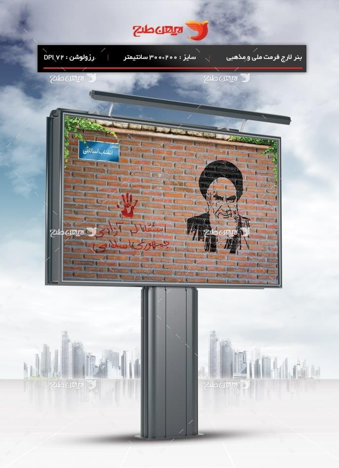 طرح بنر دهه فجر , استقلال آزادی جمهوری اسلامی