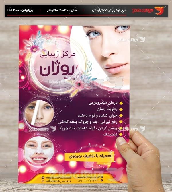 طرح لایه باز پوستر مرکز زیبایی روژان
