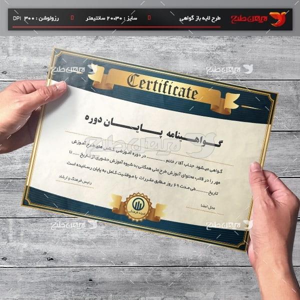 طرح لایه باز پوستر گواهینامه