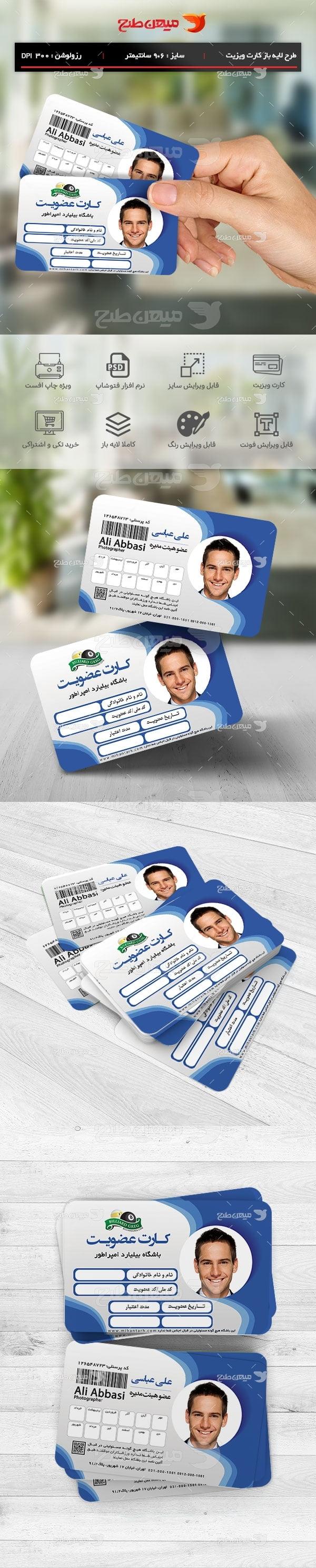 طرح لایه باز کارت ویزیت عضویت