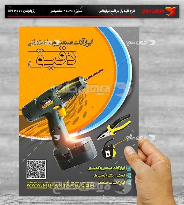 طرح لایه باز پوستر تبلیغاتی ابزار آلات صنعتی و ساختمانی دقیق