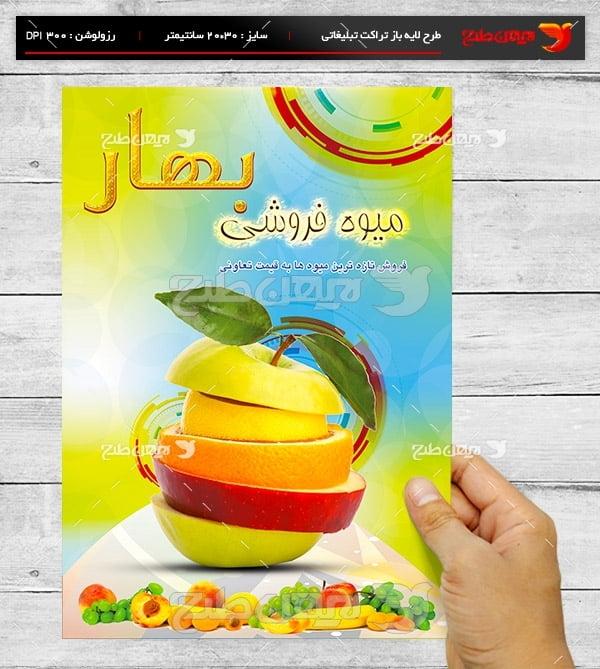 طرح لایه باز پوستر تبلیغاتی میوه فروشی بهار