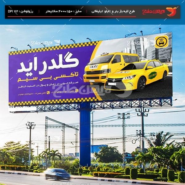 طرح لایه باز بنر تبلیغاتی آژانس مسافربری