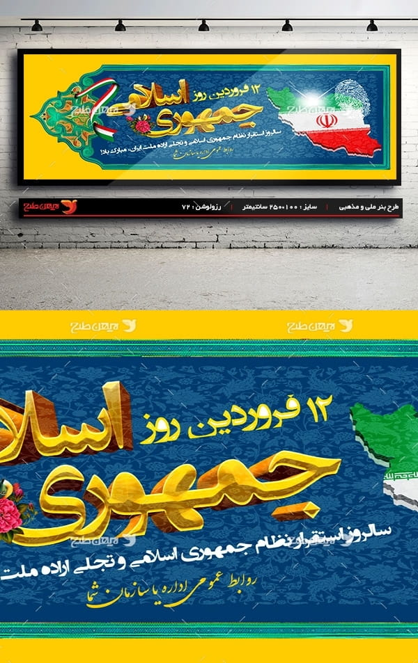 طرح بنر لایه باز روز جمهوری اسلامی- 12 فروردین