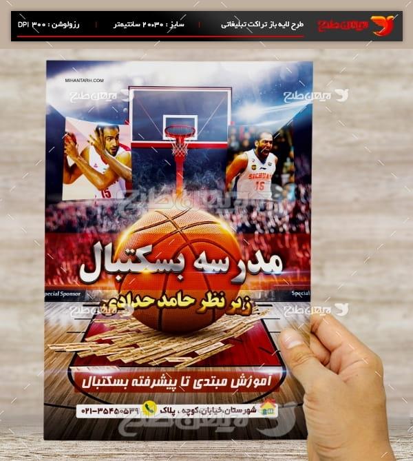 طرح لایه باز تراکت و پوستر تبلیغاتی بسکتبال