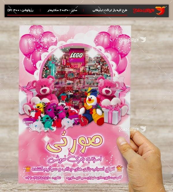 طرح لایه باز پوستر تبلیغاتی اسباب بازی فروشی صورتی