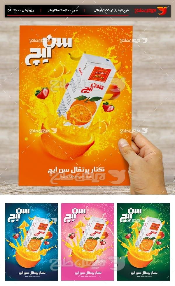 طرح لایه باز پوستر و تراکت تبلیغاتی نکتار پرتقال و آبمیوه سن ایچ