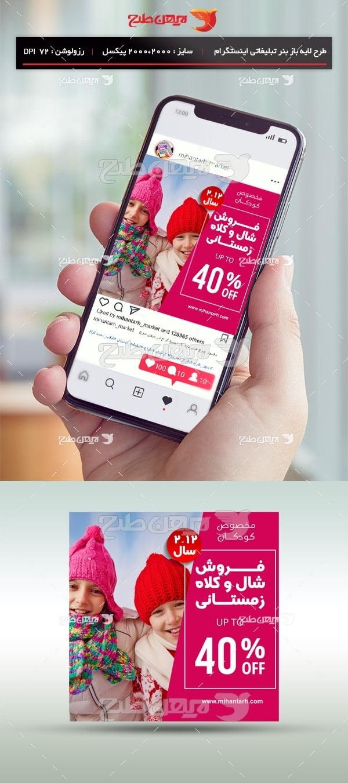 طرح لایه باز بنر شبکه مجازی اینستگرام ویژه فروش شال و کلاه