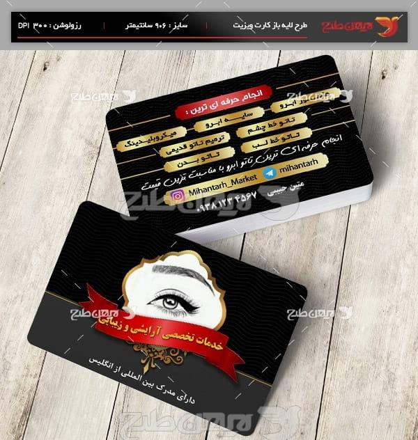 طرح لایه باز کارت ویزیت خدمات آرایشی و زیبایی