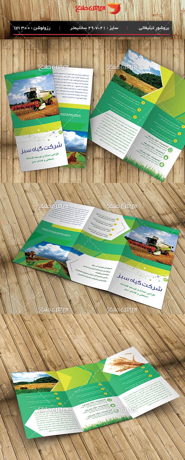 طرح بروشور تبلیغاتی - کشاورزی