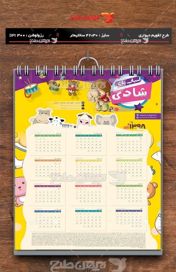 تقویم دیواری اسباب بازی فروشی شادی