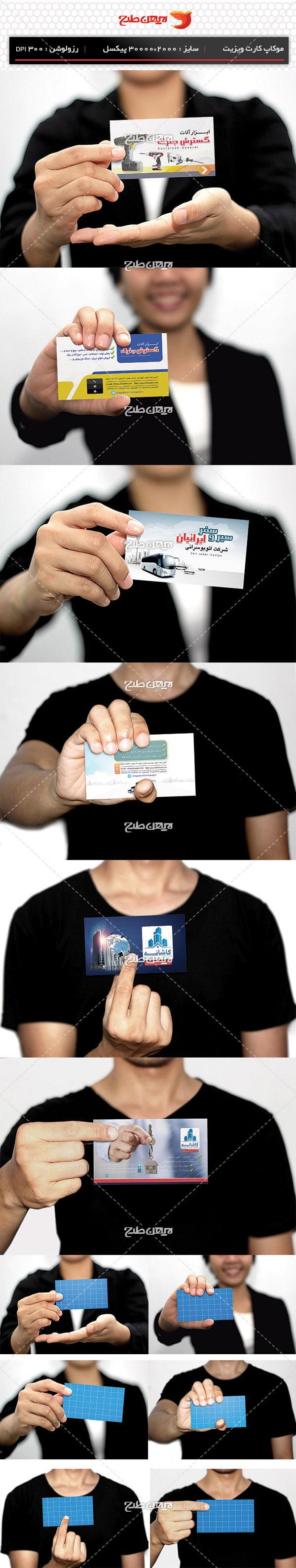 موکاپ کارت ویزیت