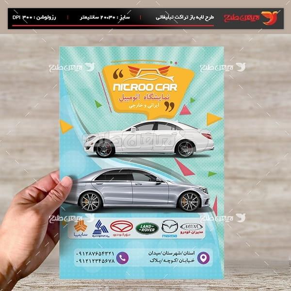 طرح لایه باز تراکت و پوستر تبلیغاتی نمایشگاه اتومبیل