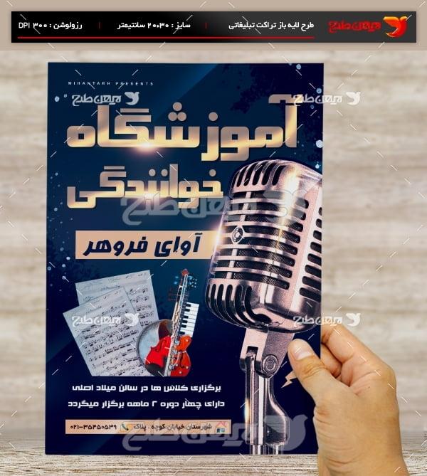 طرح لایه باز تراکت و پوستر تبلیغاتی آموزشگاه خوانندگی آوای فروهر