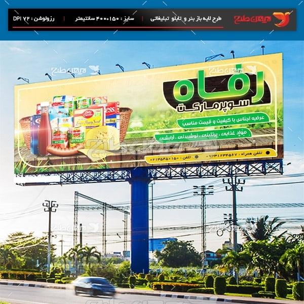 طرح لایه باز بنر تبلیغاتی سوپر مارکت