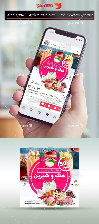 طرح لایه باز بنر مجازی اینستگرام ویژه بستنی فروشی