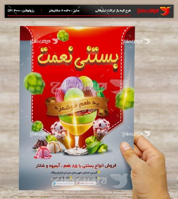طرح لایه باز پوستر و تراکت تبلیغاتی بستنی فروشی