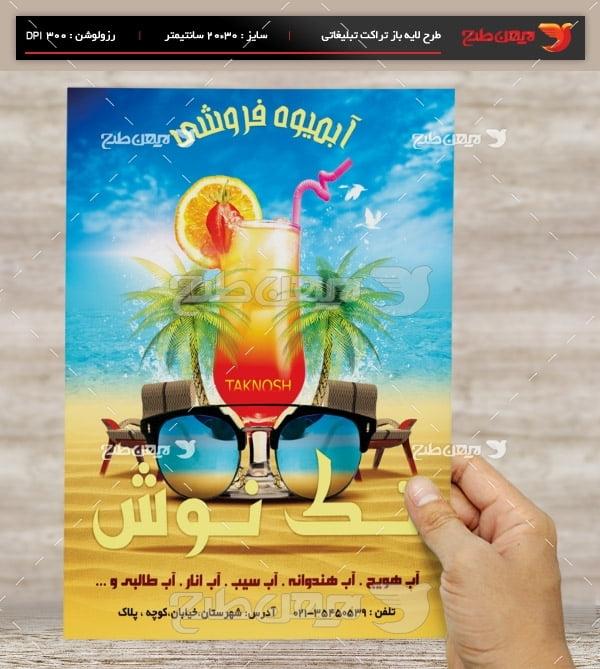 طرح لایه باز تراکت و پوستر تبلیغاتی آبمیوه فروشی