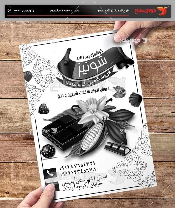 طرح لایه باز تراکت ریسو تبلیغاتی فروشگاه بزرگ شکولات شونیز