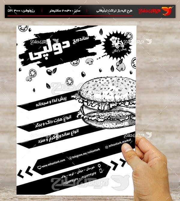 طرح لایه باز تراکت ریسو تبلیغاتی ساندویچ دولپی