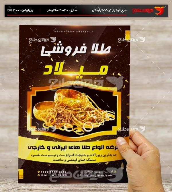 طرح لایه باز تراکت و پوستر تبلیغاتی طلا فروشی میلاد