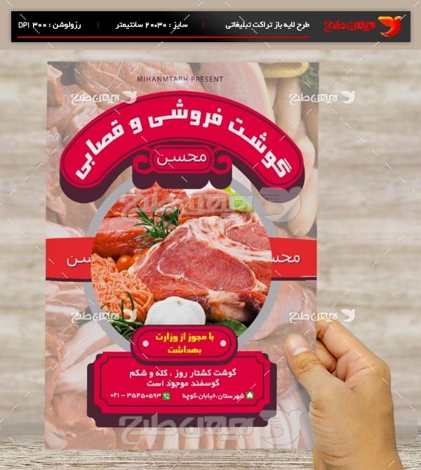 طرح لایه باز تراکت و پوستر تبلیغاتی گوشت فروشی و قصابی