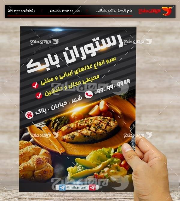 طرح لایه باز تراکت و پوستر تبلیغاتی رستوران بابک