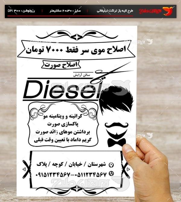 طرح لایه باز تراکت ریسو آرایشگاه مردانه diesel