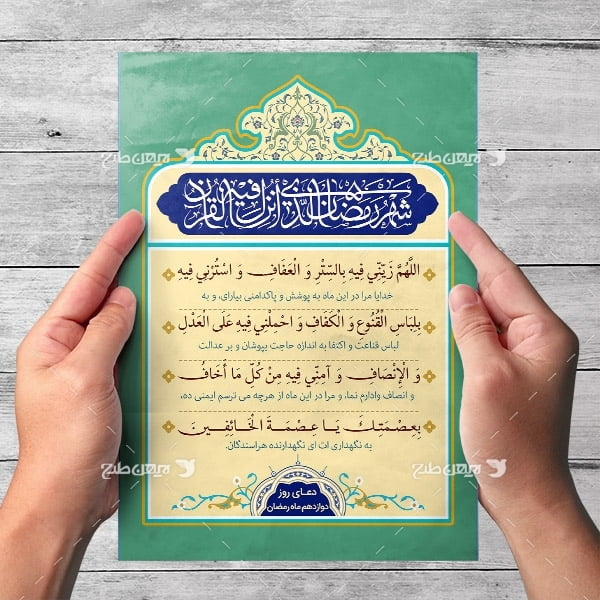 طرح لایه باز دعای روز دوازدهم ماه رمضان