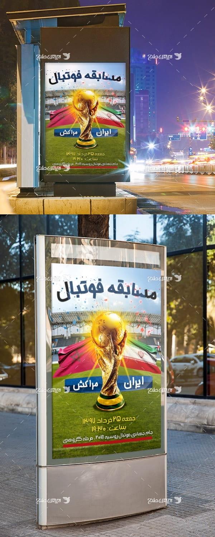 طرح پوستر تبلیغاتی مسابقه جام جهانی تیم ملی فوتبال ایران و مراکش