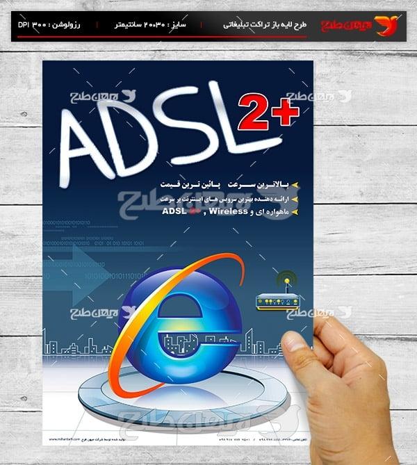 طرح لایه بازپوستر تبلیغاتی فروش اینترنت ADSL