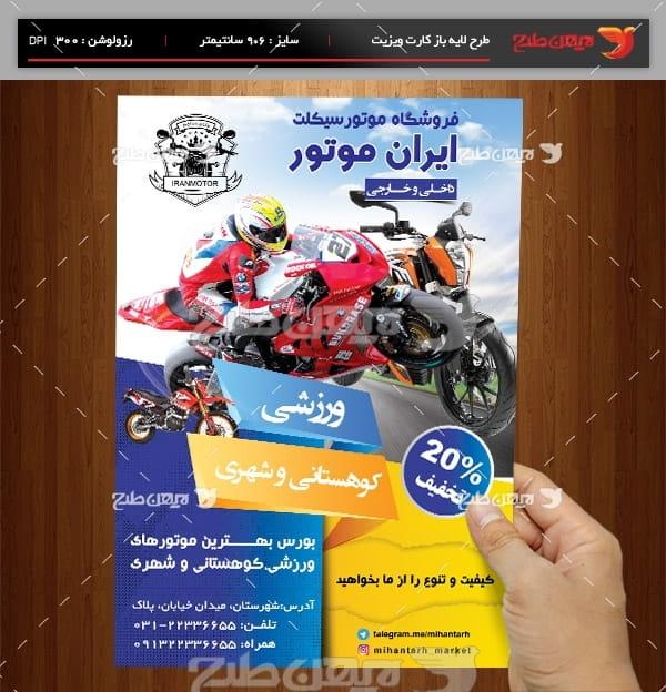 طرح لایه باز تراکت فروشگاه موتورسیکلت ایران موتور