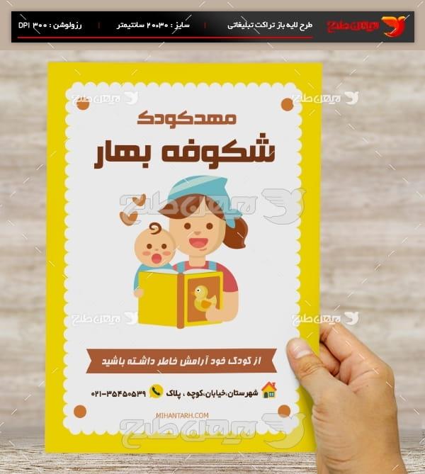 طرح لایه باز تراکت و پوستر تبلیغاتی مهد کودک شکوفه بهار