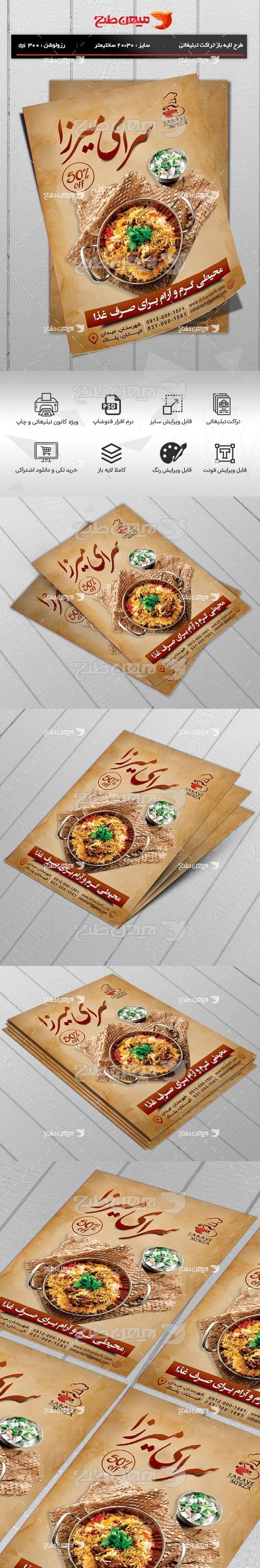 طرح لایه باز پوستر رستوران سنتی