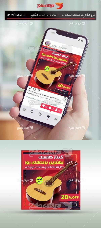 طرح لایه باز بنر مجازی اینستگرام ویژه گیتار و محصولات موسیقی